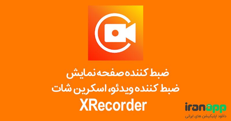 دانلود ایکس رکوردر XRecorder 1.4.1.5    ضبط کننده صفحه نمایش اندروید