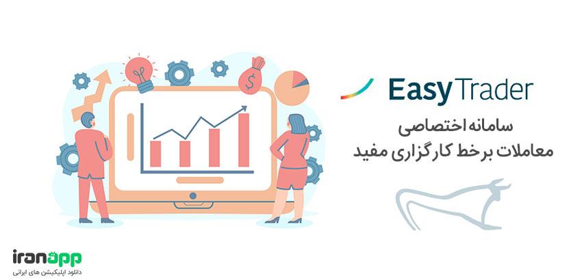 دانلود ایزی تریدر EasyTrader برنامه کارگزاری مفید جدید اندروید
