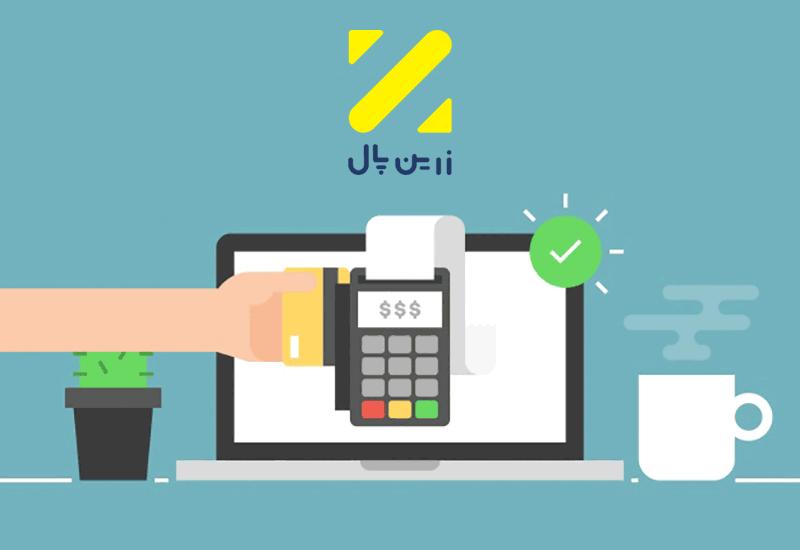 دانلود زرین پال من 4.0.41 My ZarinPal برنامه ارائه درگاه واسط پرداخت اندروید