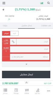 دانلود موبیکسو 0.7.3 Mobixo برنامه کارگزاری فارابی برای اندروید