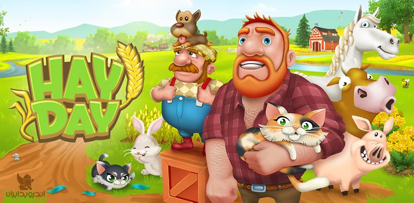 دانلود بازی هی دی سوپرسل 1.52.125 Hay Day  اندروید