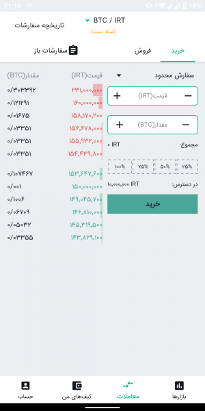 دانلود نوبیتکس 3.3.1 Nobitex خرید و فروش ارز دیجیتال اندروید