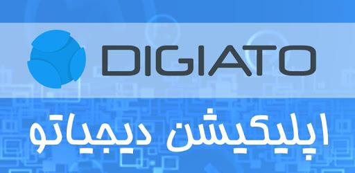 دانلود برنامه دیجیاتو 4.1.8 Digiato برای اندروید