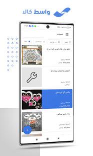 دانلود واسط کالا 4.0.4 VasetKala برنامه فروش کالای دست دوم اندروید
