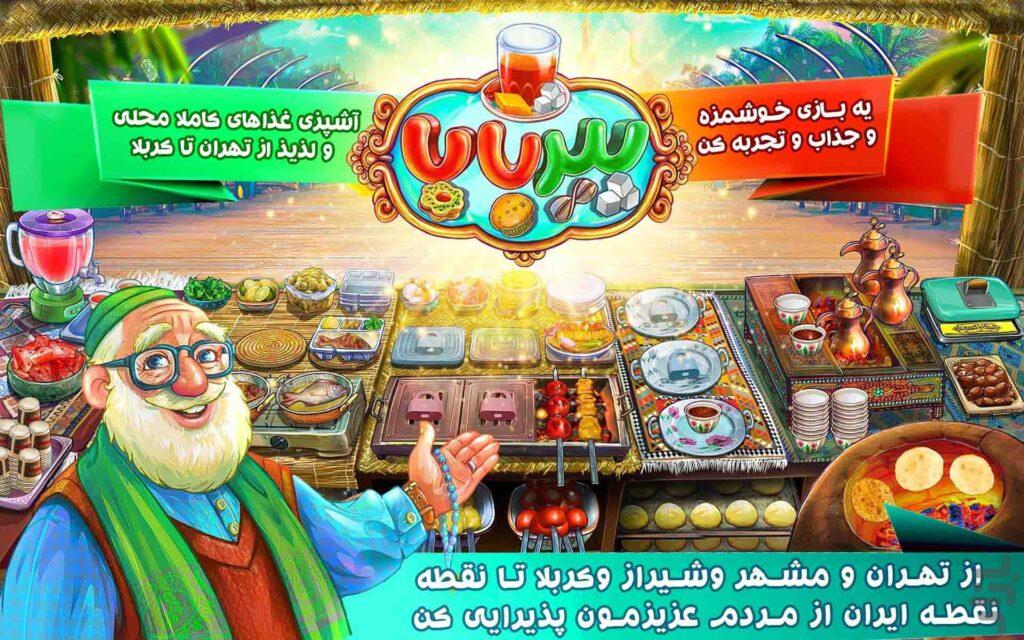 دانلود بازی پیربابا [آشپزی ایرانی - موکبداری] 1.1.6 PirBaBa اندروید